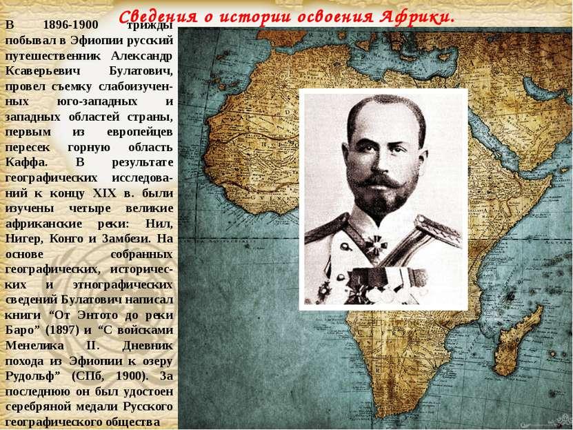 В 1896-1900 трижды побывал в Эфиопии русский путешественник Александр Ксаверь...
