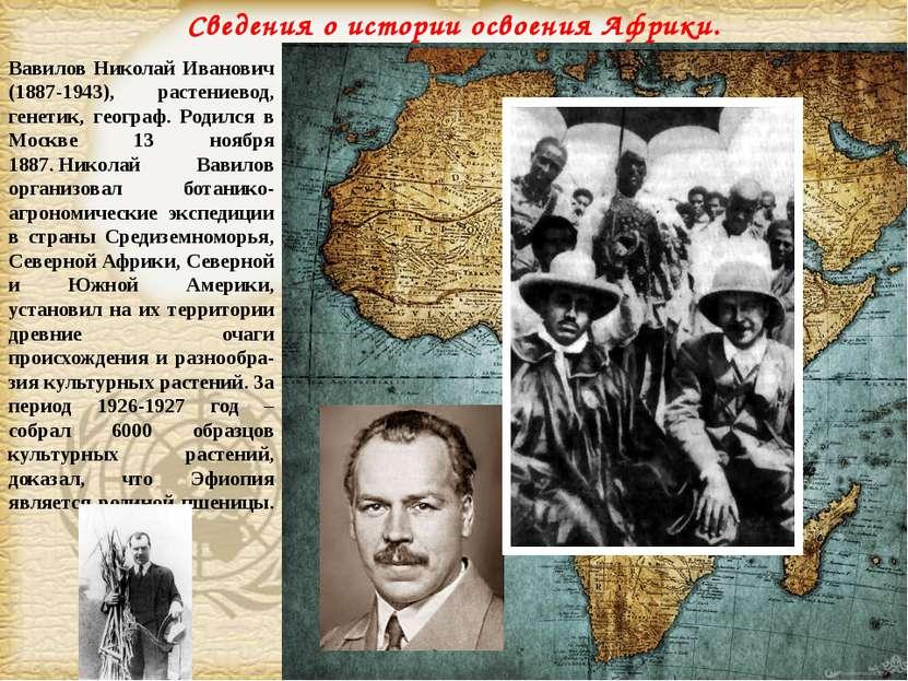 Вавилов Николай Иванович (1887-1943), растениевод, генетик, географ. Родился ...