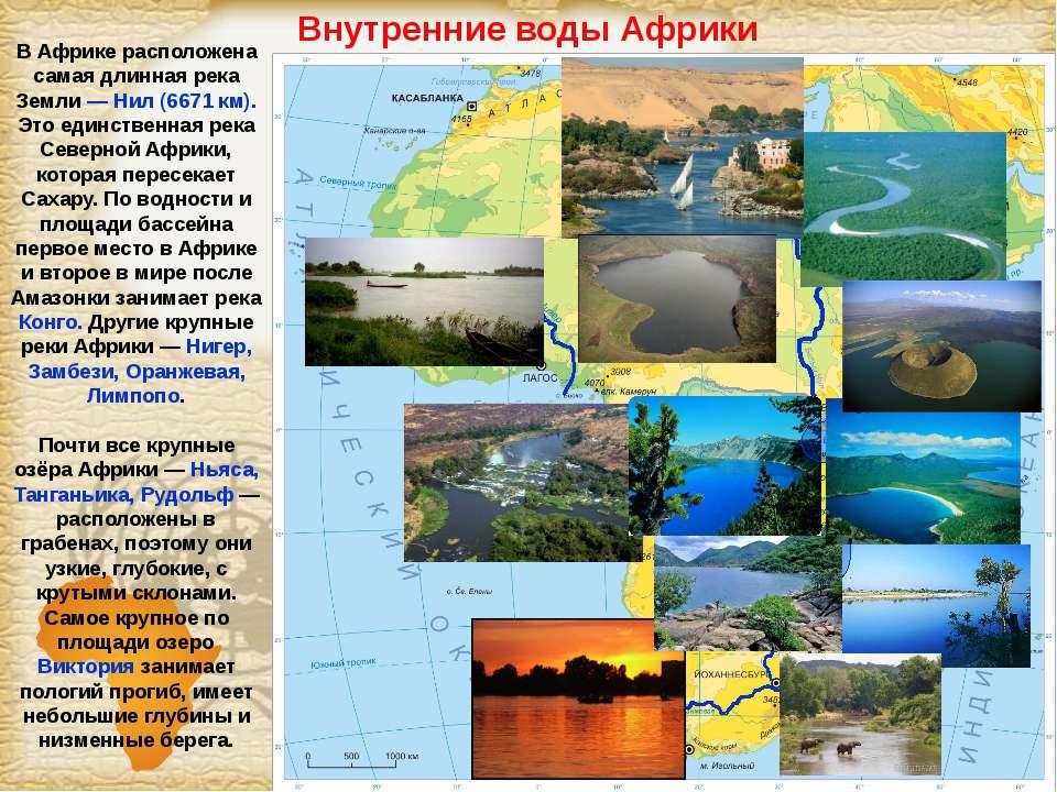 Внутренние воды Африки В Африке расположена самая длинная река Земли — Нил (6...