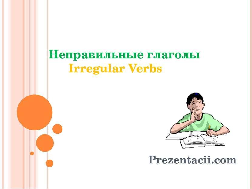 Неправильные глаголы Irregular Verbs Prezentacii.com The original was copied ...