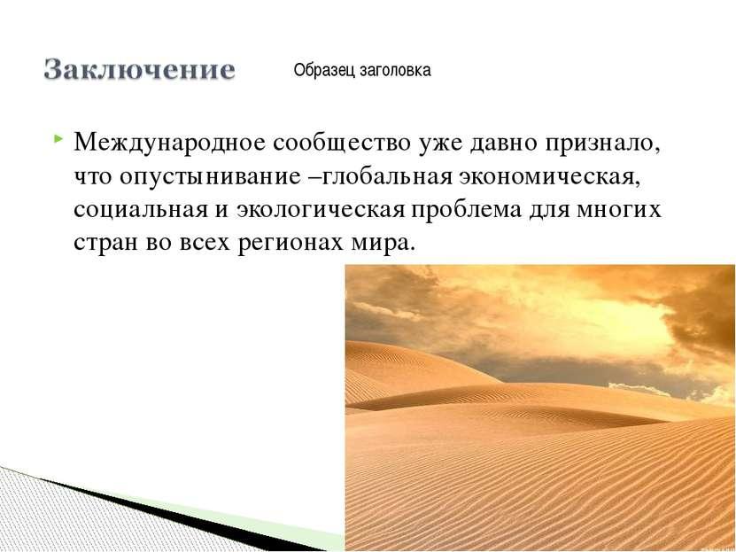 Международное сообщество уже давно признало, что опустынивание –глобальная эк...