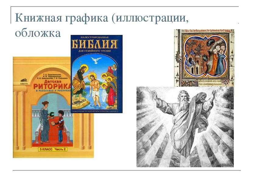 Книжная графика (иллюстрации, обложка