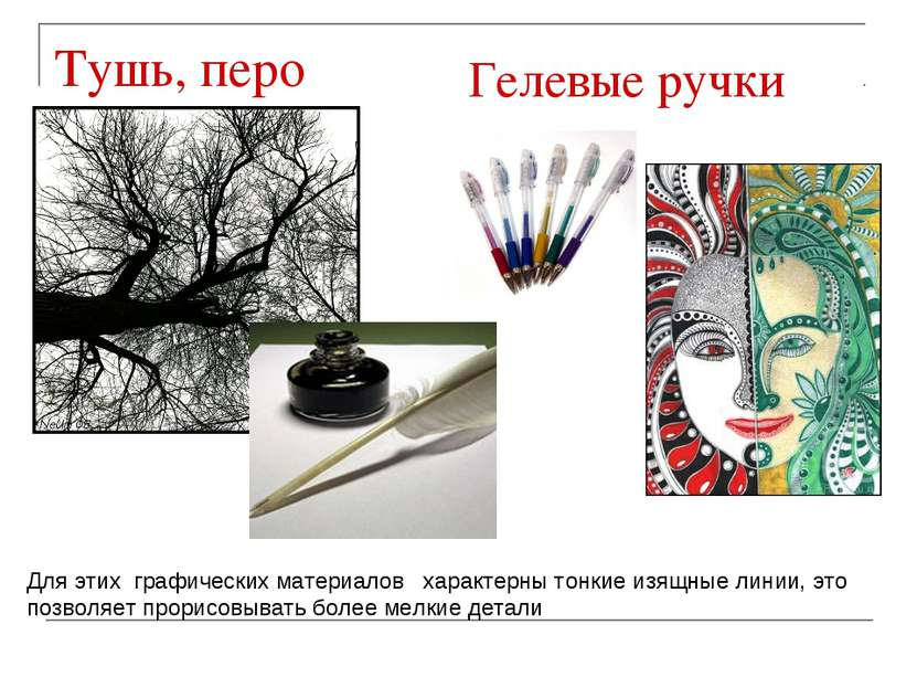 Тушь, перо Гелевые ручки Для этих графических материалов характерны тонкие из...