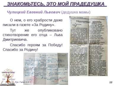 ЗНАКОМЬТЕСЬ, ЭТО МОЙ ПРАДЕДУШКА О нем, о его храбрости даже писали в газете «...