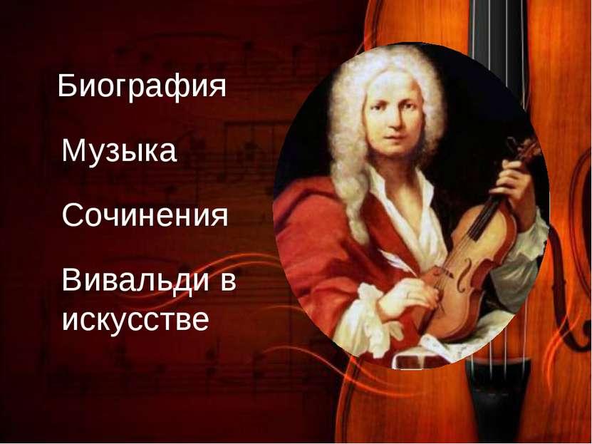 Биография Музыка Сочинения Вивальди в искусстве