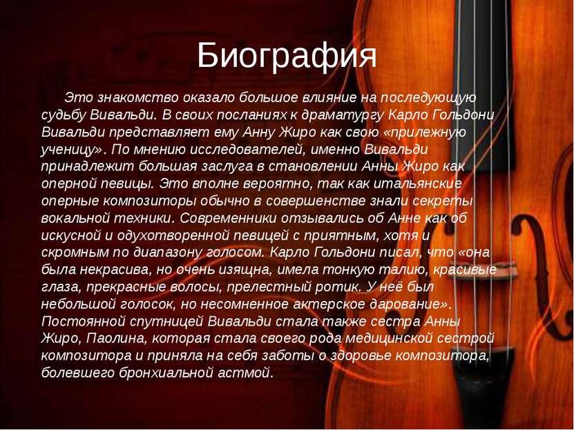 Биография Это знакомство оказало большое влияние на последующую судьбу Виваль...