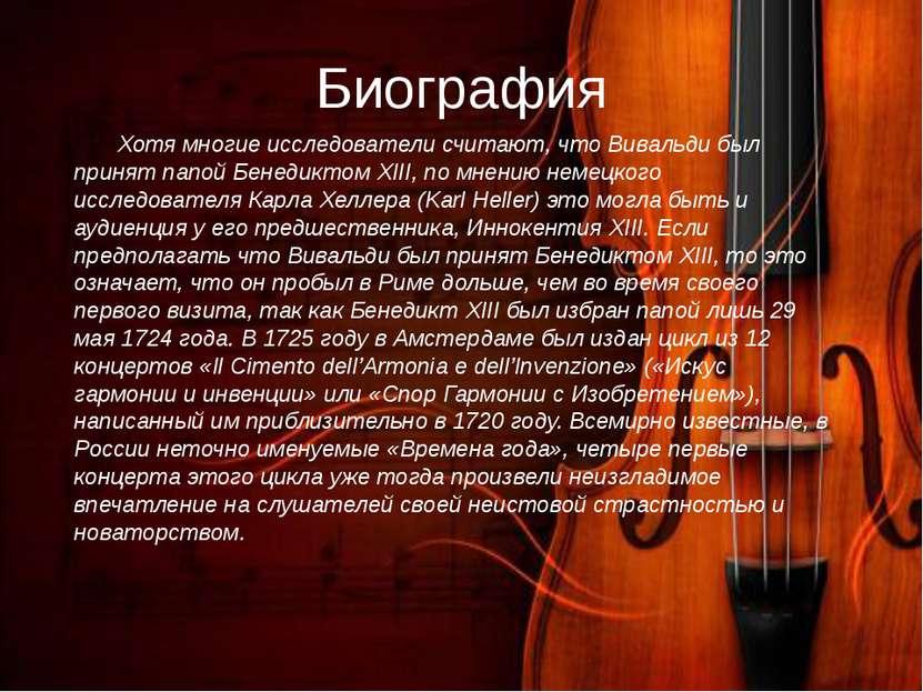 Биография Хотя многие исследователи считают, что Вивальди был принят папой Бе...