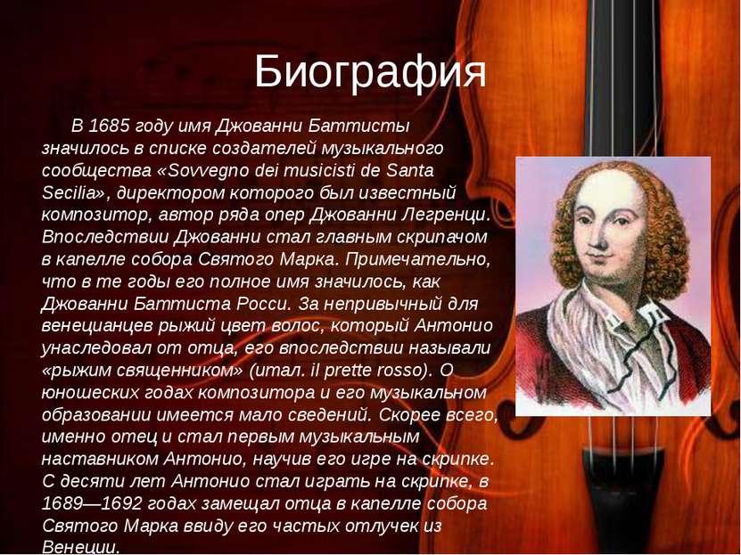 Биография В 1685 году имя Джованни Баттисты значилось в списке создателей муз...