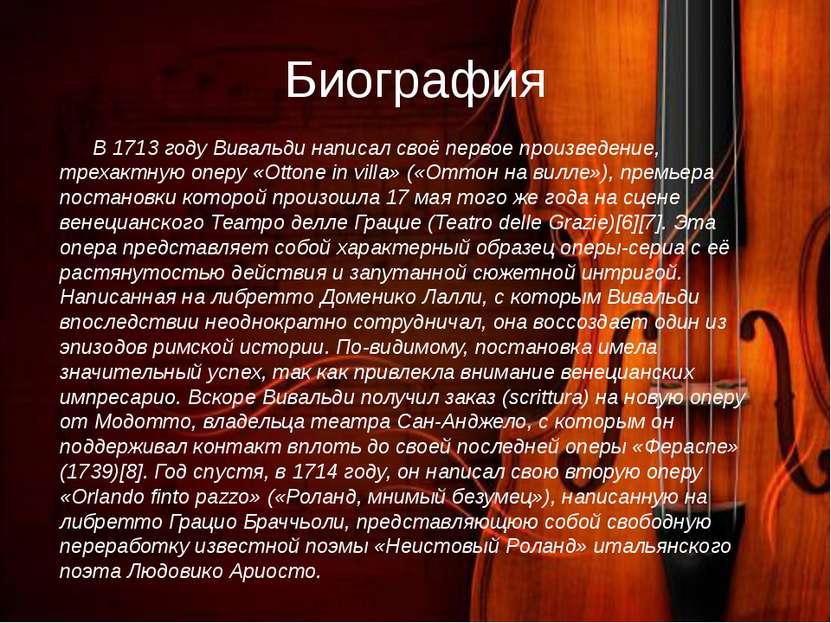 Биография В 1713 году Вивальди написал своё первое произведение, трехактную о...