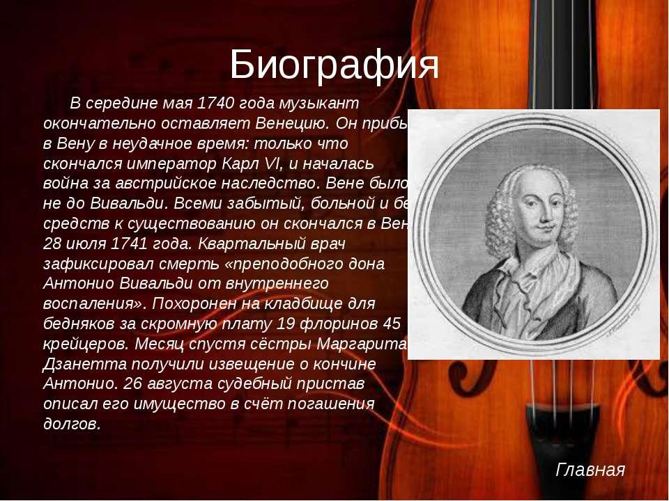 Биография В середине мая 1740 года музыкант окончательно оставляет Венецию. О...