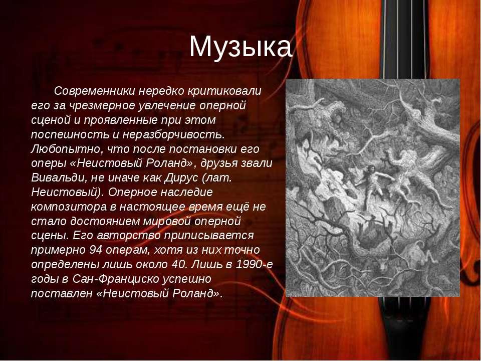 Музыка Творчество Вивальди оказало огромное влияние не только на современных ...