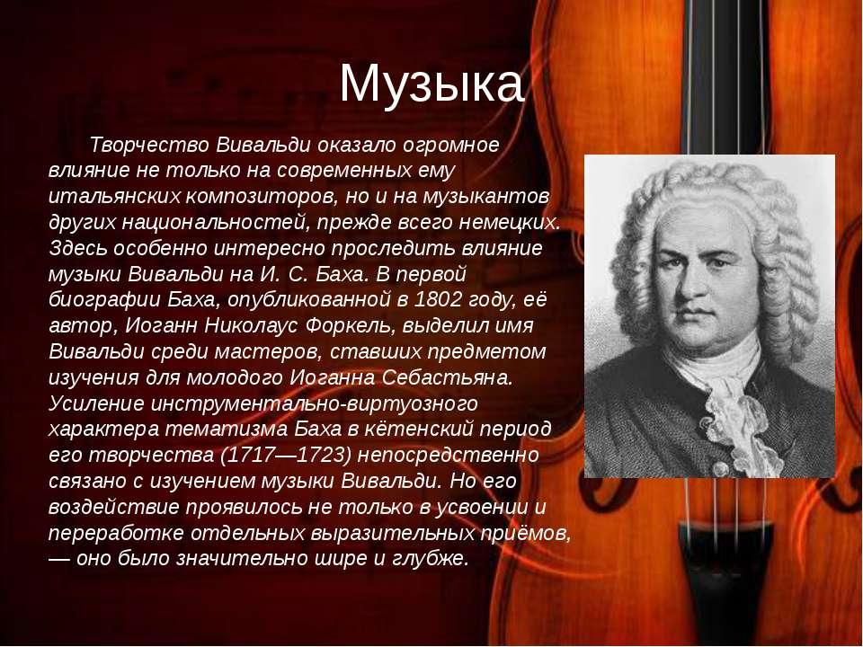 Музыка Бах настолько органично воспринял стиль Вивальди, что он стал его собс...