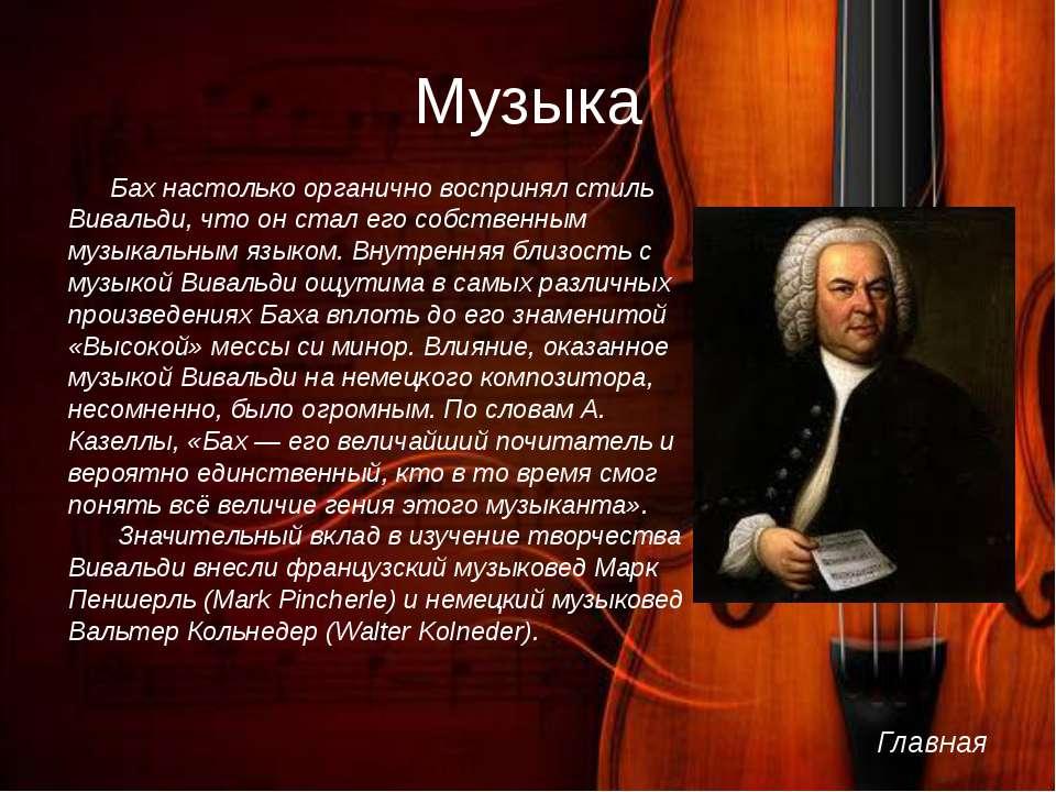 Сочинения Автор более 500-а концертов, в их числе: 44 концерта для струнного ...