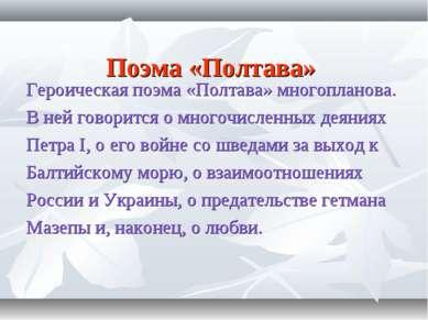 Поэма «Полтава» Героическая поэма «Полтава» многопланова. В ней говорится о м...