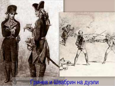 Гринёв и Швабрин на дуэли Гринев и Швабрин на дуэли