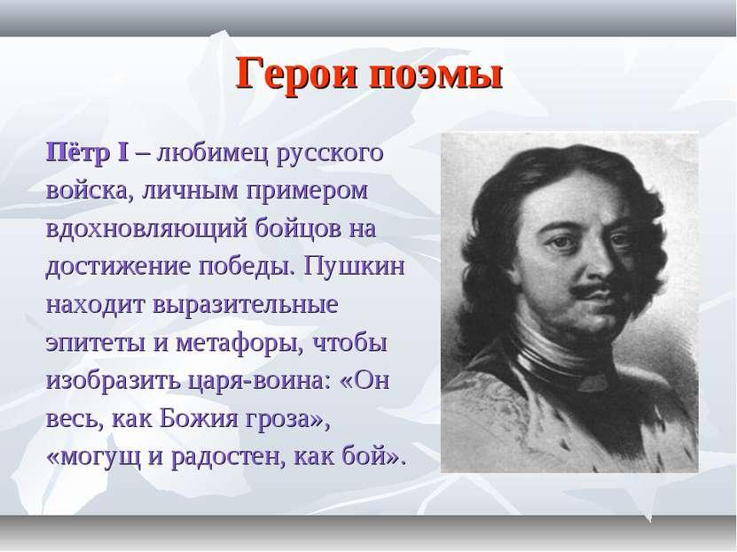 Герои поэмы Пётр I – любимец русского войска, личным примером вдохновляющий б...