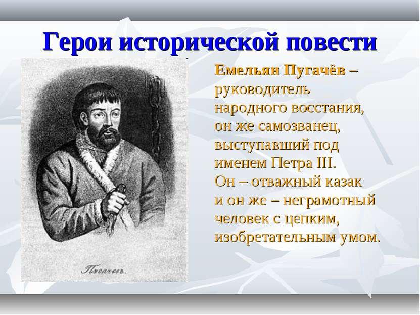 Герои исторической повести Емельян Пугачёв – руководитель народного восстания...