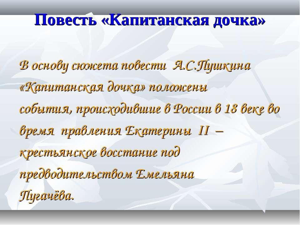 Повесть «Капитанская дочка» В основу сюжета повести А.С.Пушкина «Капитанская ...