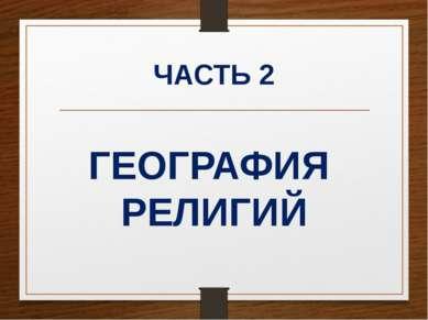 ЧАСТЬ 2 ГЕОГРАФИЯ РЕЛИГИЙ