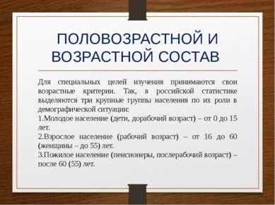 ПОЛОВОЗРАСТНОЙ И ВОЗРАСТНОЙ СОСТАВ Для специальных целей изучения принимаются...