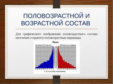 ПОЛОВОЗРАСТНОЙ И ВОЗРАСТНОЙ СОСТАВ Для графического изображения половозрастно...