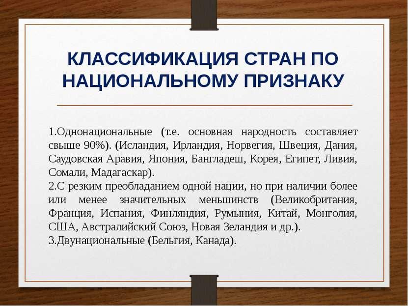 КЛАССИФИКАЦИЯ СТРАН ПО НАЦИОНАЛЬНОМУ ПРИЗНАКУ 1.Однонациональные (т.е. основн...