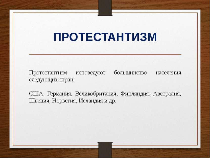 ПРОТЕСТАНТИЗМ Протестантизм исповедуют большинство населения следующих стран:...
