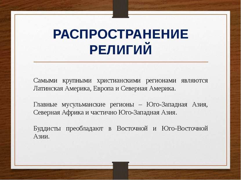 РАСПРОСТРАНЕНИЕ РЕЛИГИЙ Самыми крупными христианскими регионами являются Лати...
