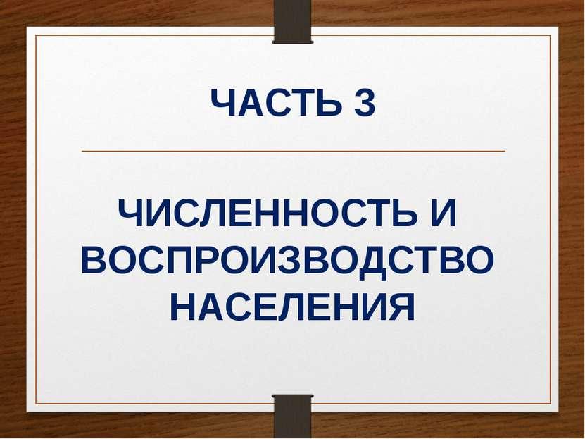 ЧАСТЬ 3 ЧИСЛЕННОСТЬ И ВОСПРОИЗВОДСТВО НАСЕЛЕНИЯ