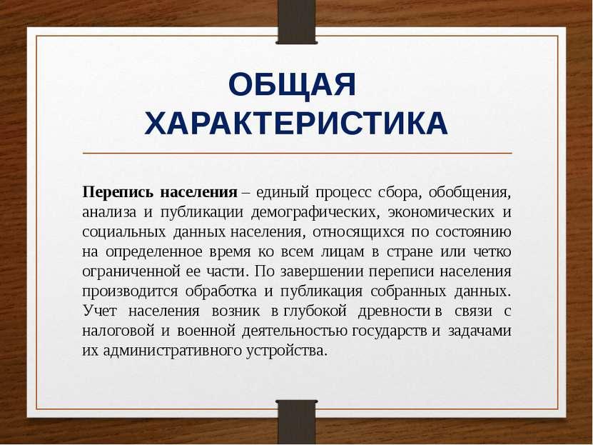 ОБЩАЯ ХАРАКТЕРИСТИКА Перепись населения– единый процесс сбора, обобщения, ан...