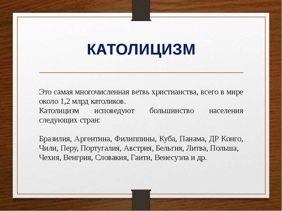 КАТОЛИЦИЗМ Это самая многочисленная ветвь христианства, всего в мире около 1,...