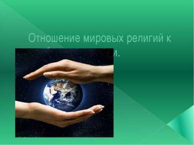 Отношение мировых религий к проблеме экологии.