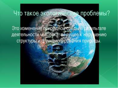 Что такое экологические проблемы? Это изменение природной среды в результате ...