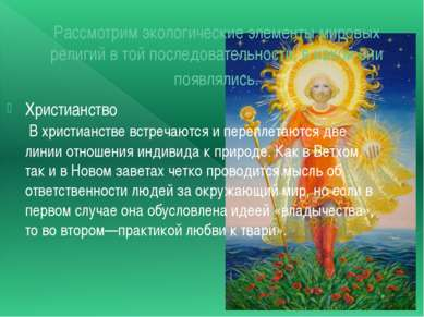 Рассмотрим экологические элементы мировых религий в той последовательности, в...