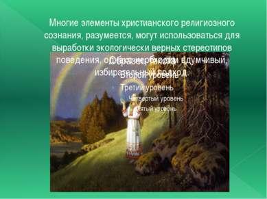 Многие элементы христианского религиозного сознания, разумеется, могут исполь...