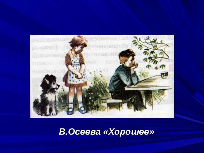 В.Осеева «Хорошее»