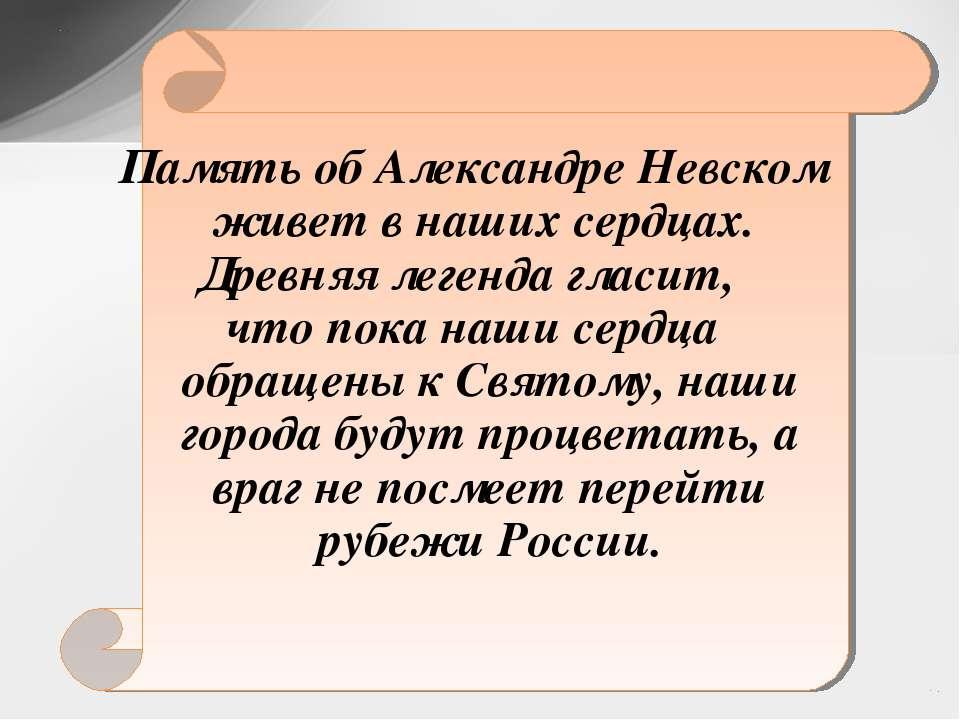 Память об Александре Невском живет в наших сердцах. Древняя легенда гласит, ч...