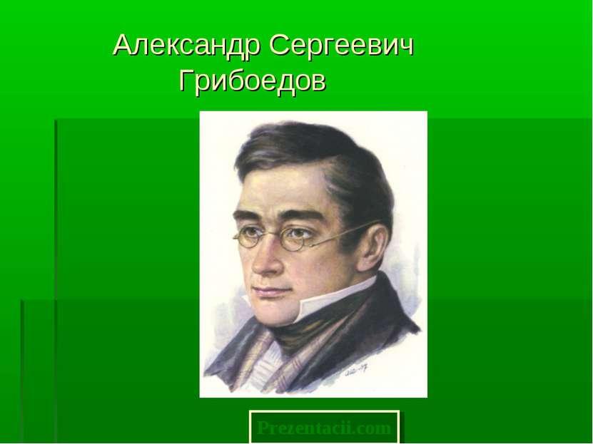 Александр Сергеевич Грибоедов Prezentacii.com