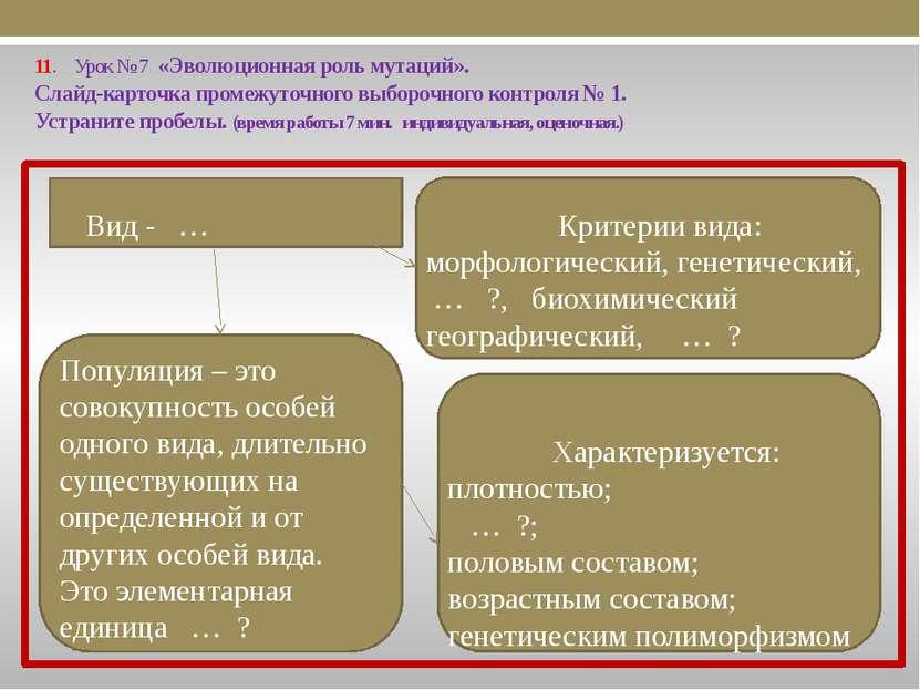 11. Урок № 7 «Эволюционная роль мутаций». Слайд-карточка промежуточного выбор...