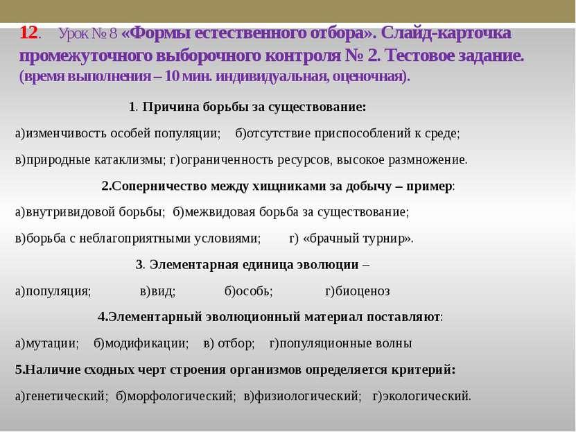 12. Урок № 8 «Формы естественного отбора». Слайд-карточка промежуточного выбо...
