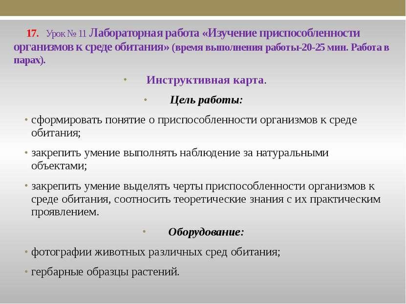 17. Урок № 11 Лабораторная работа «Изучение приспособленности организмов к ср...