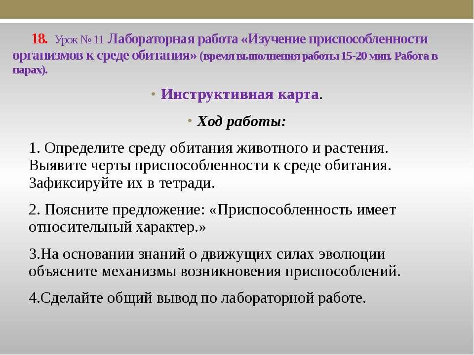 18. Урок № 11 Лабораторная работа «Изучение приспособленности организмов к ср...