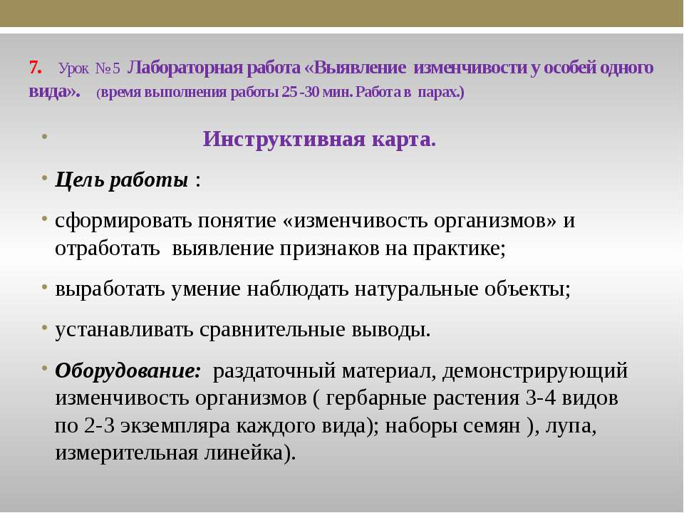 7. Урок № 5 Лабораторная работа «Выявление изменчивости у особей одного вида»...