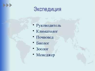Экспедиция Руководитель Климатолог Почвовед Биолог Зоолог Менеджер