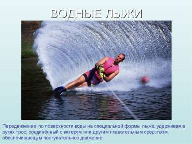 ВОДНЫЕ ЛЫЖИ Передвижение по поверхности воды на специальной формы лыже, удерж...
