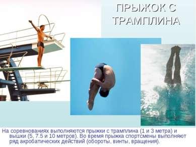 ПРЫЖОК С ТРАМПЛИНА На соревнованиях выполняются прыжки с трамплина (1 и 3 мет...