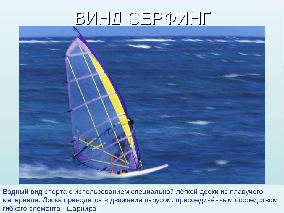 ВИНД СЕРФИНГ Водный вид спорта с использованием специальной лёгкой доски из п...