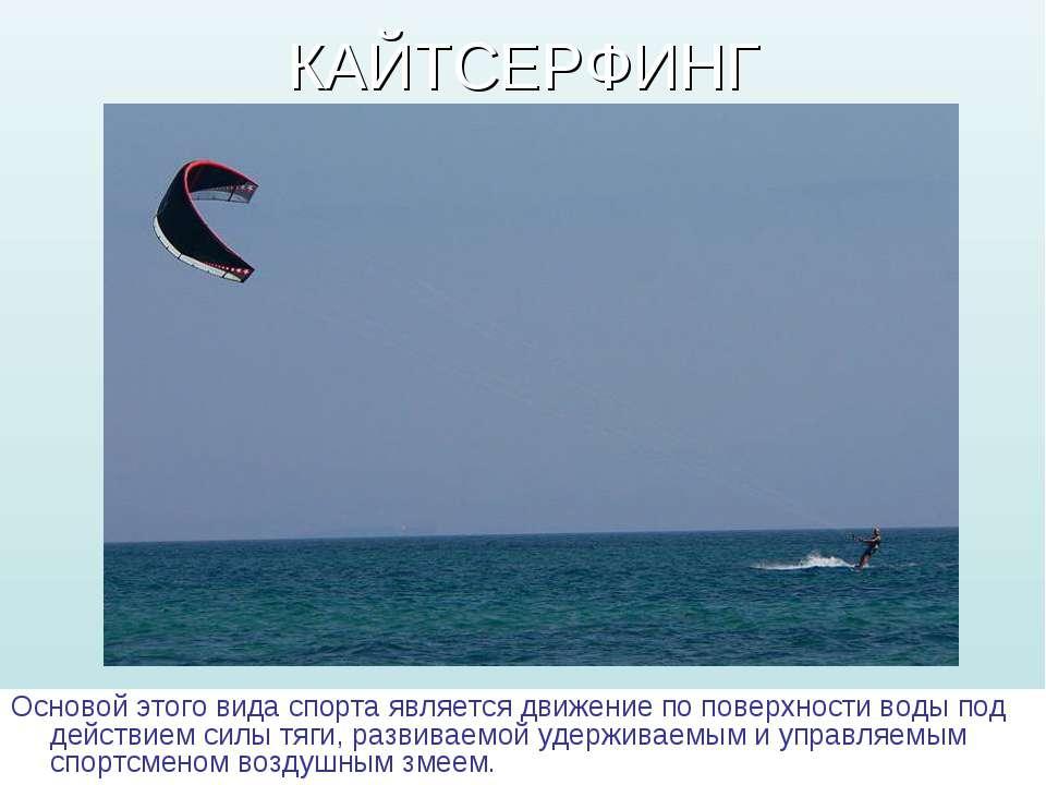 КАЙТСЕРФИНГ Основой этого вида спорта является движение по поверхности воды п...