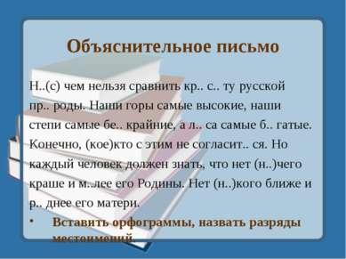 Объяснительное письмо Н..(с) чем нельзя сравнить кр.. с.. ту русской пр.. род...