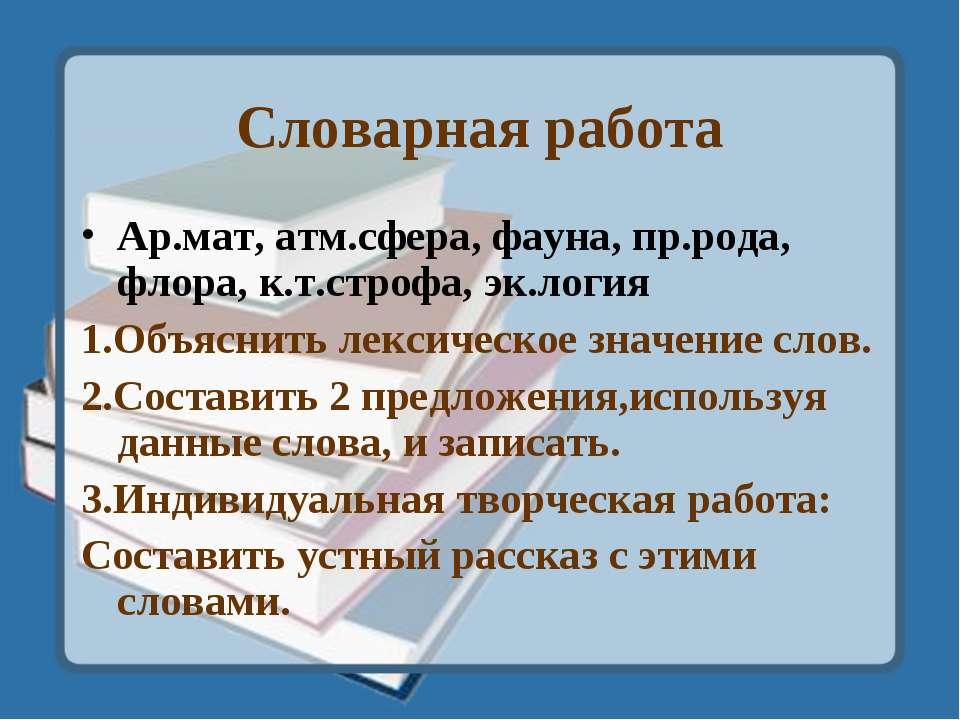 Словарная работа Ар.мат, атм.сфера, фауна, пр.рода, флора, к.т.строфа, эк.лог...